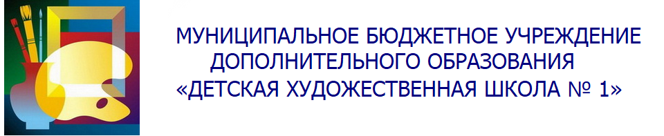 МБУ ДО ДХШ №1